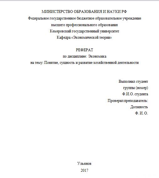 титульный лист реферата пример