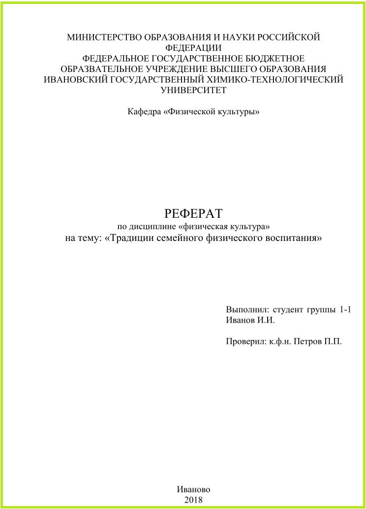 Титульный лист для реферата фото