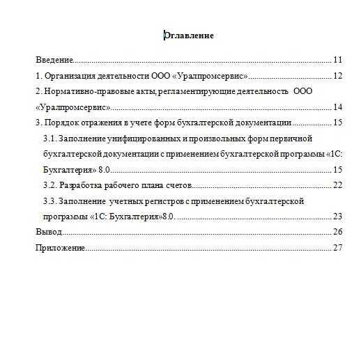 пример содержания отчета по практике