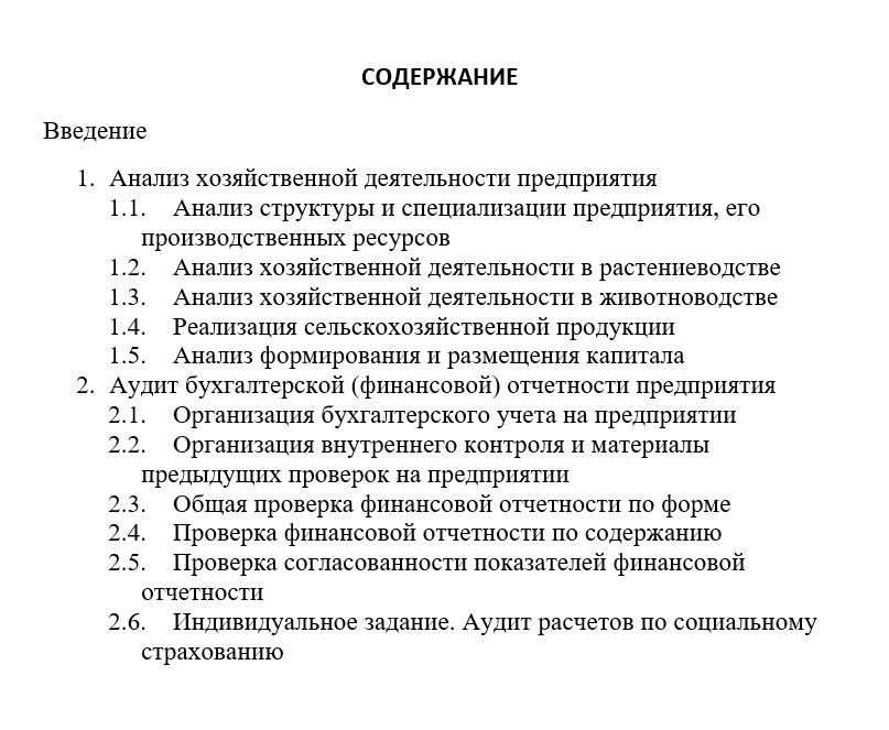 Объект и предмет исследования в отчете по практике 8681