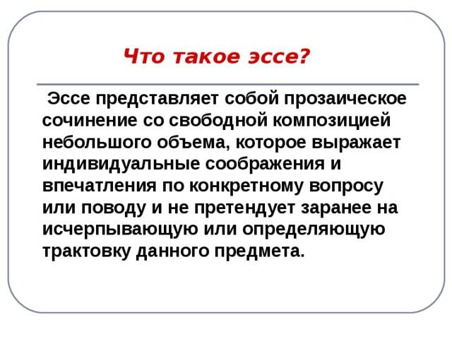 написание эссе по русском языку