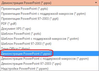 Тип файла – Демонстрация PowerPoint