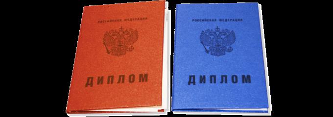 красный диплом и синий