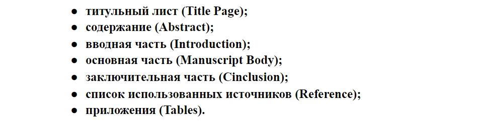 структура реферата на английском