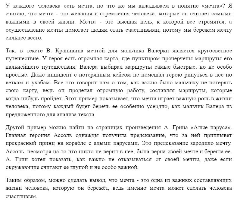 пример сочинения по русскому языку на тему мечта