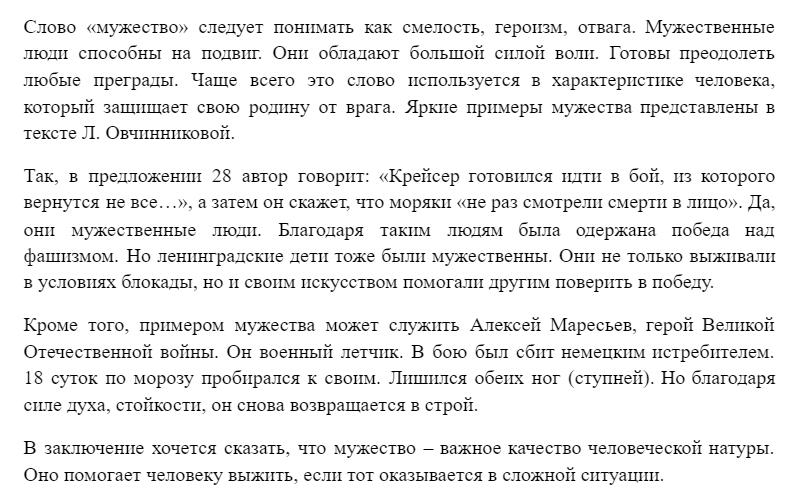 пример сочинения на тему по русскому