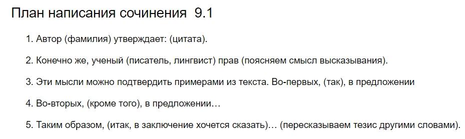 план написания сочинения по русскому