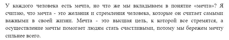 пример начала сочинения по русскому